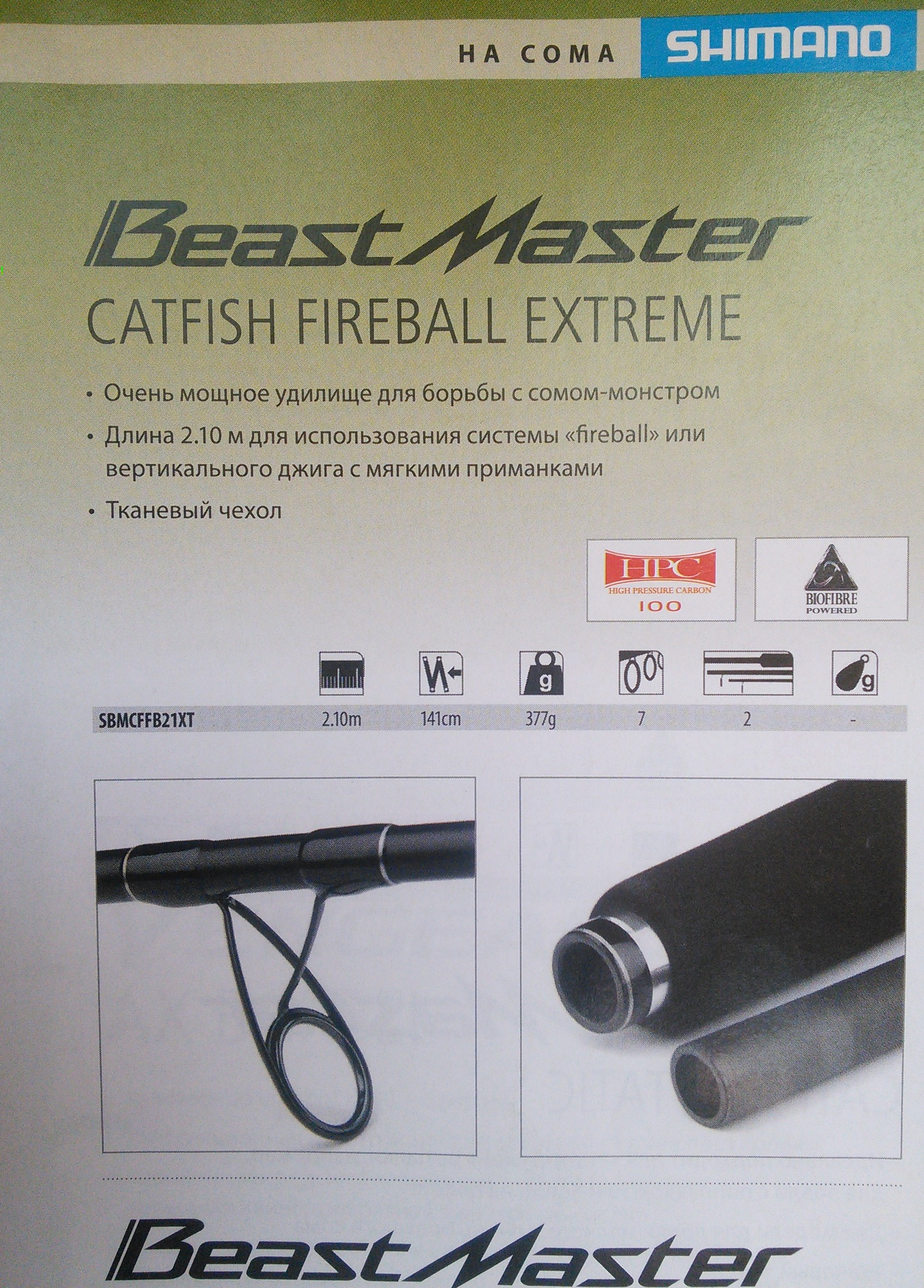 BEASTMASTER CATFISH FIRE BALL EXTREME